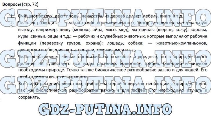 Гдз от путина биология 5 класс пономарева