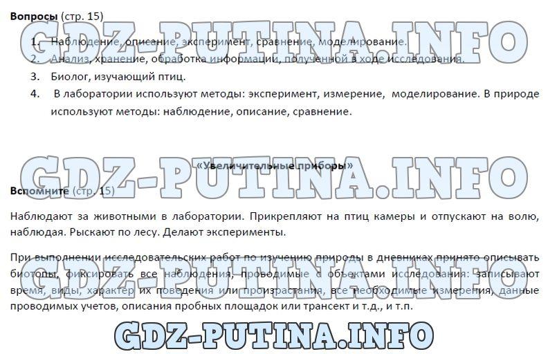пономарева биология гдз класс от путина 5