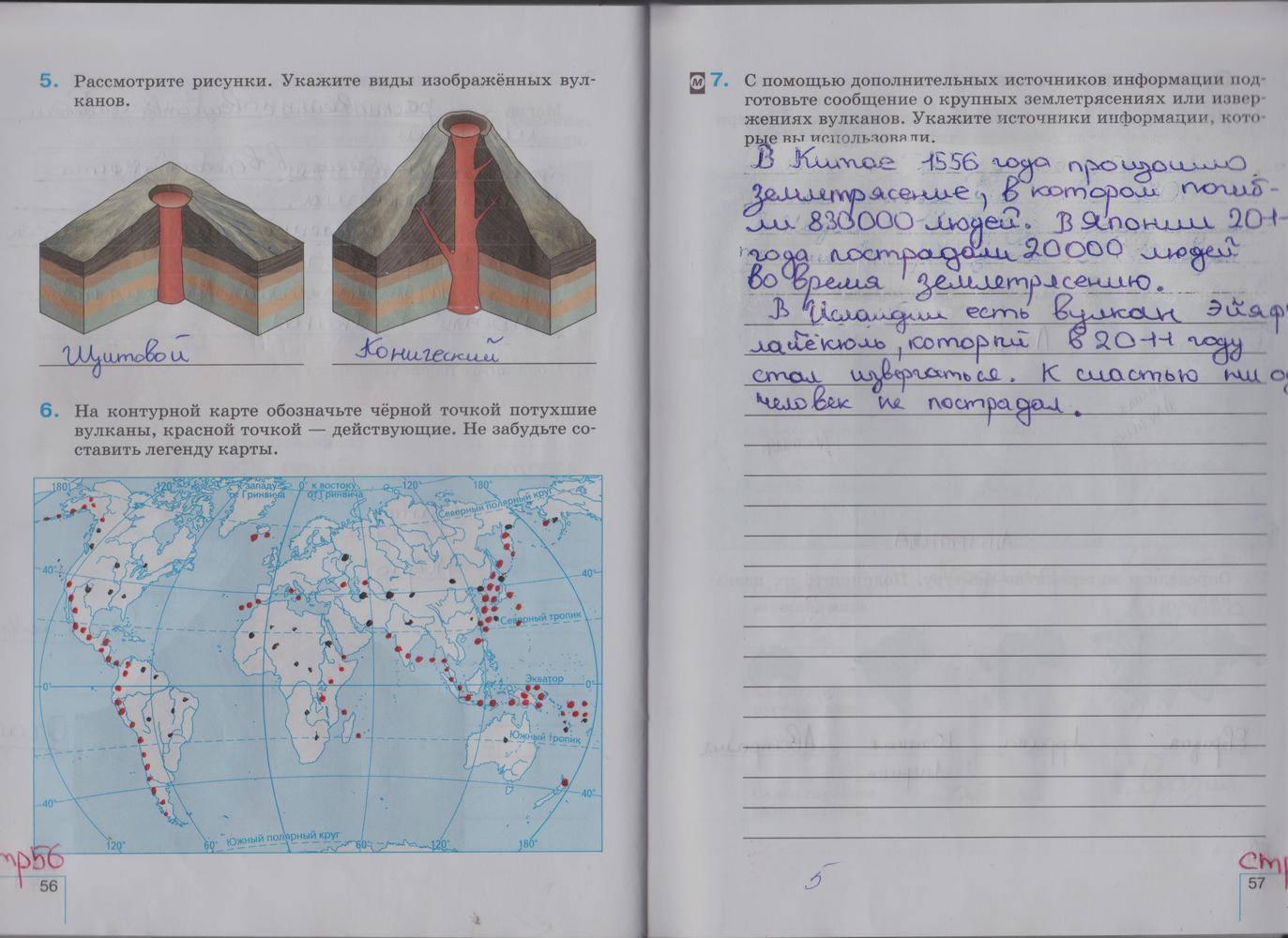 готовые домашние задание по географии 5 класс