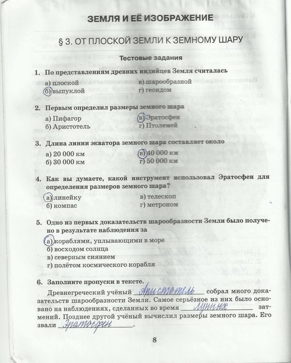 География гдз 7 класс учебник домогацких ответы на итоговые задания