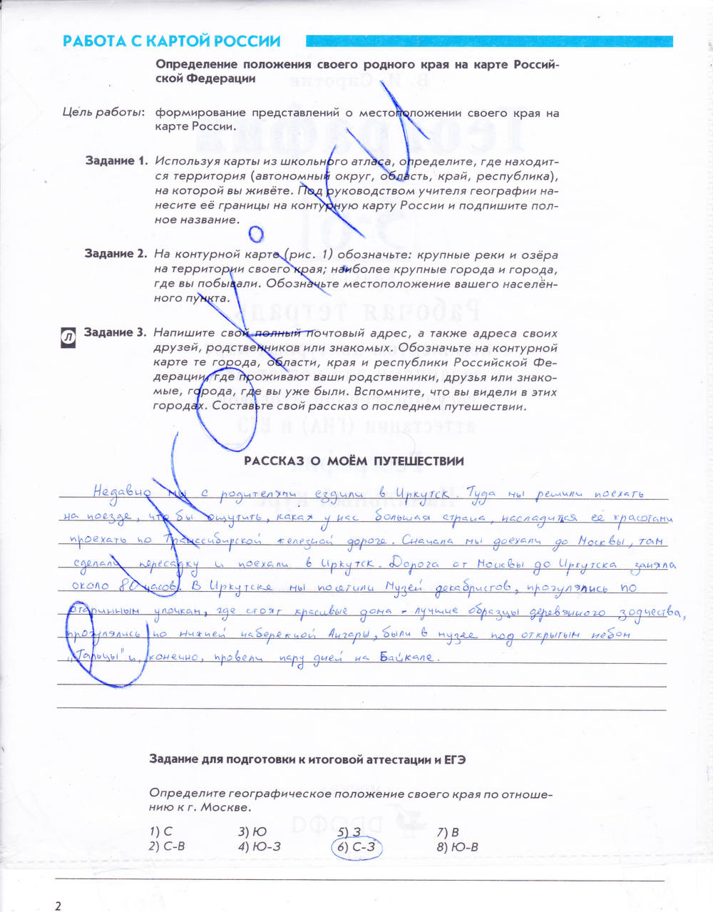 Рабочая гдз по класс географии тетрадь за в.и.сиротин 9