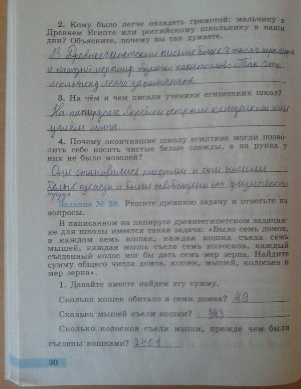 По гдз 30-я истории школа