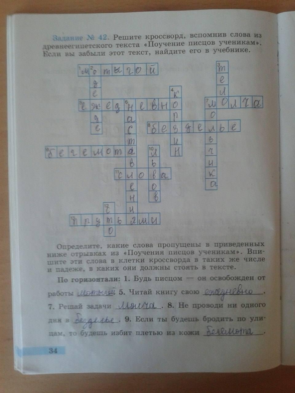 учебнику 6 по решебник истории египтапо власова древнего класса