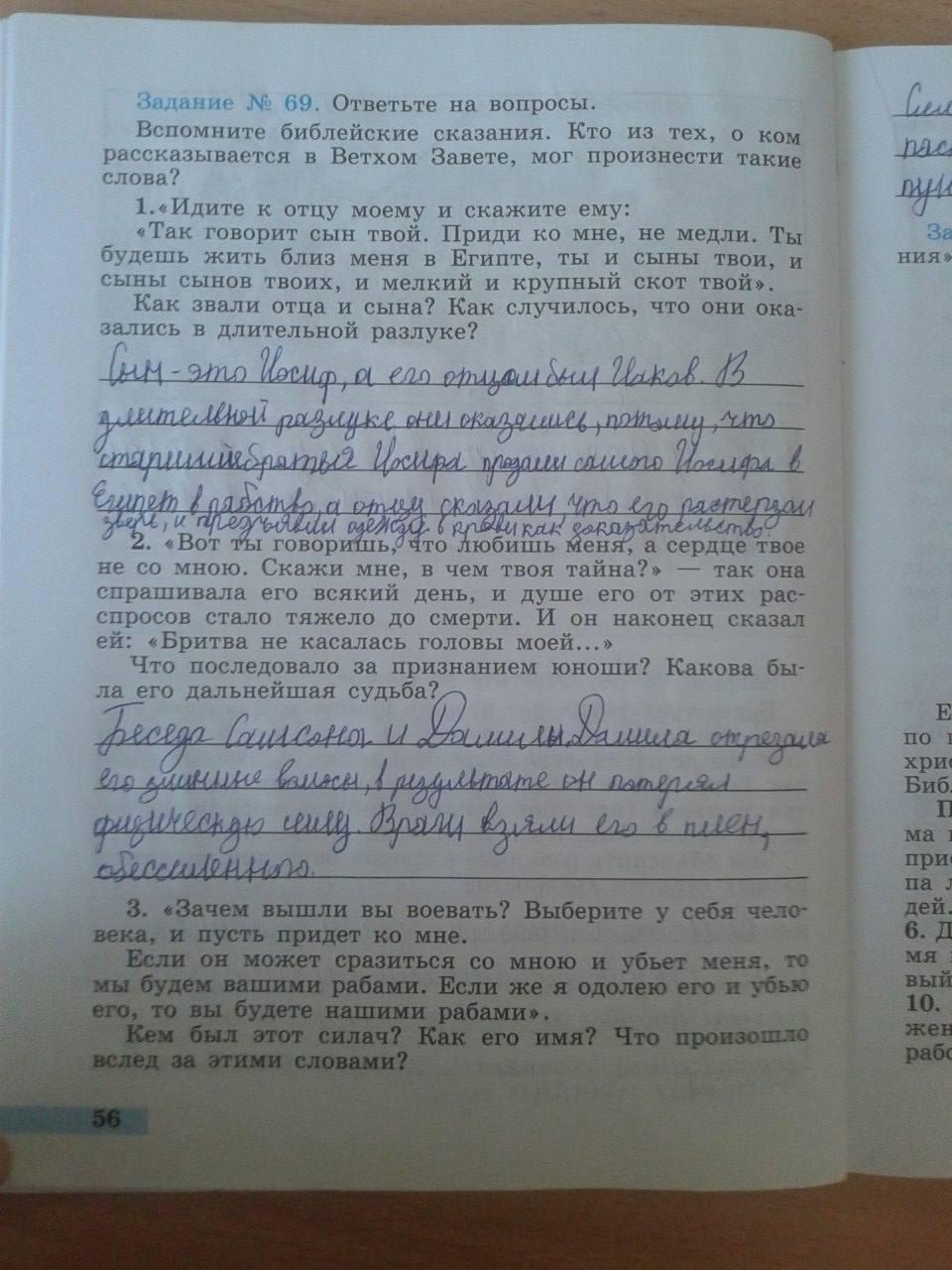 По гдз истории по рабочей г.и.годер тетради