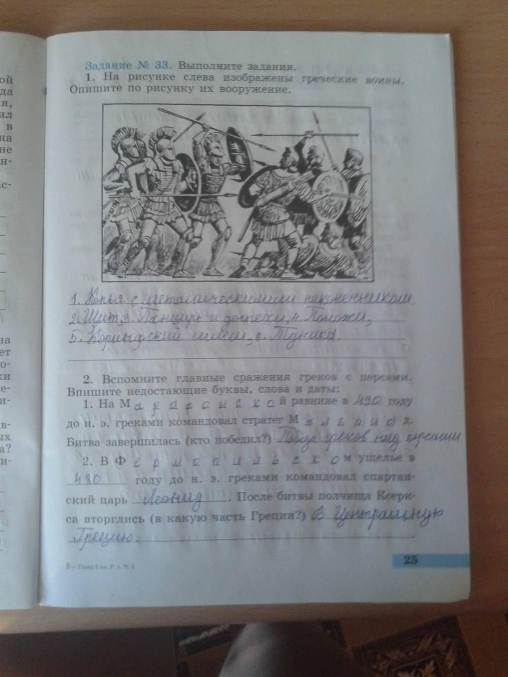история 5 класс решебник рабочая тетрадь история древнего мира 5 класс годер