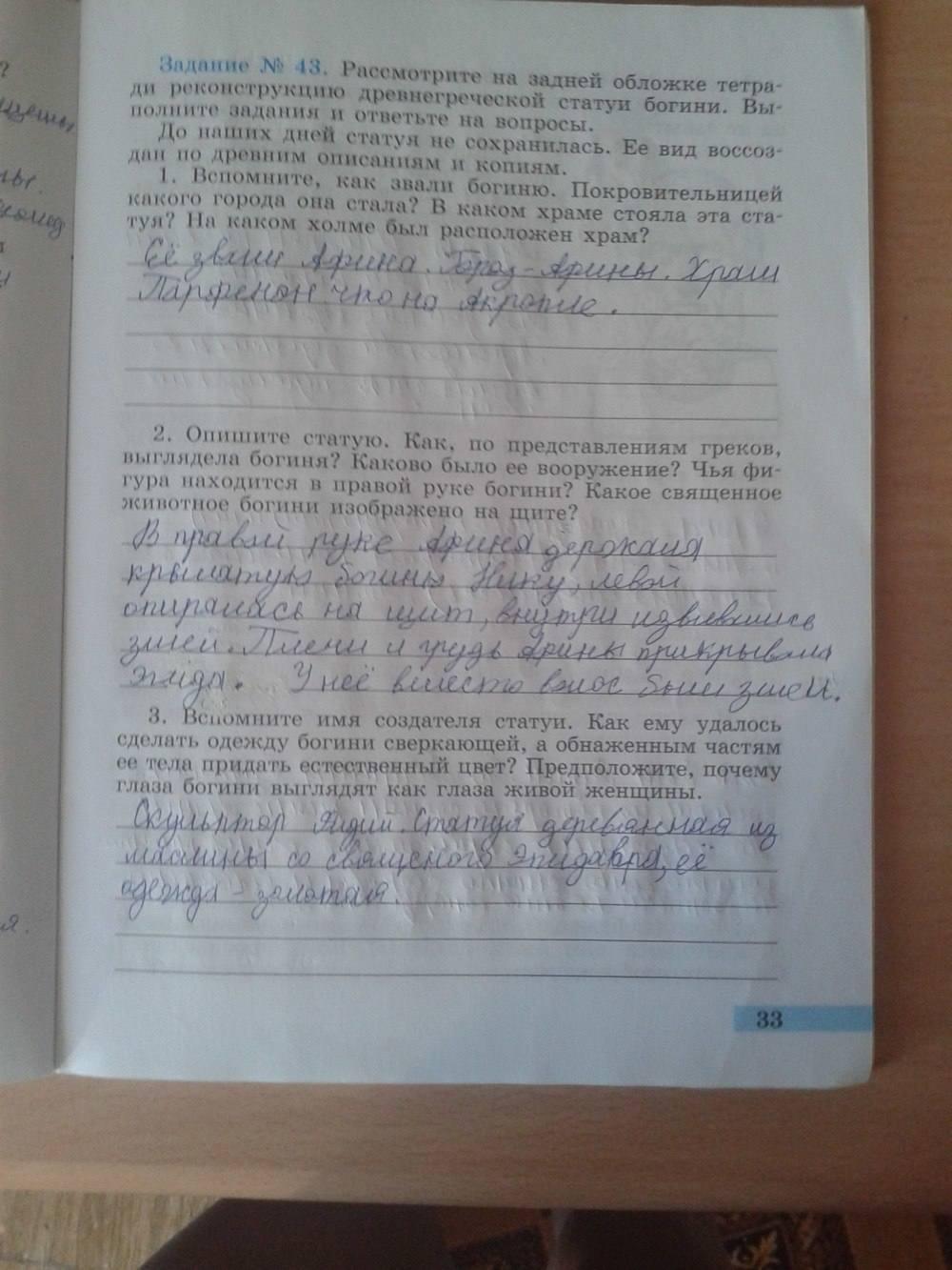 История печатная тетрадь гдз