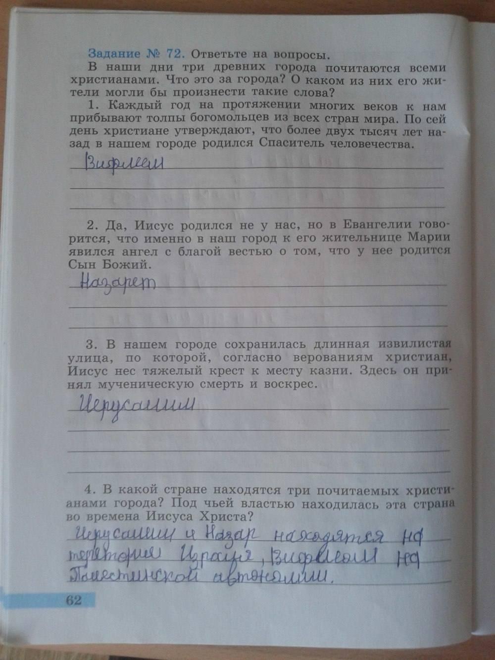 2 ответы гдз истории вопросы класс учебник по 5 часть на