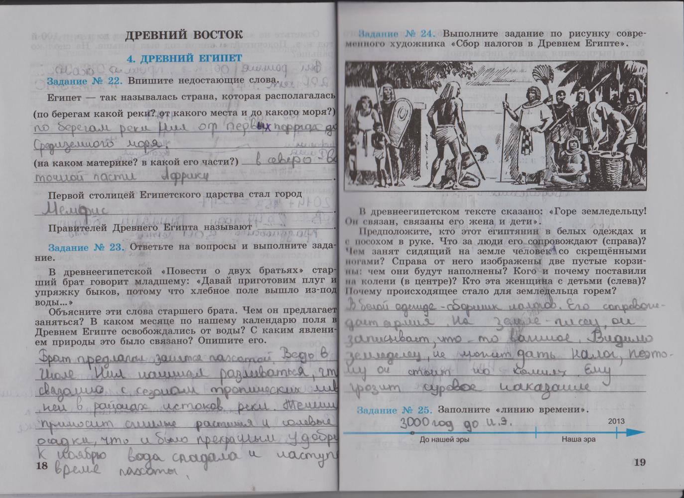 Гдз По Истории 5 Класс В Тетради Жуков