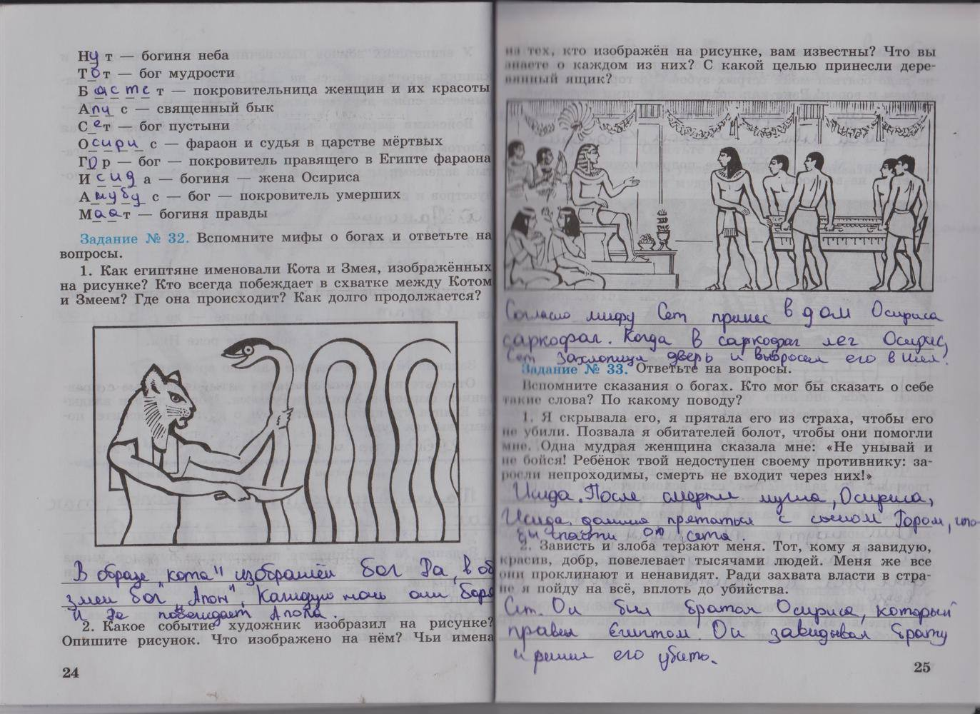 Решебник по истории в печатной тетради 5 класс 2 часть