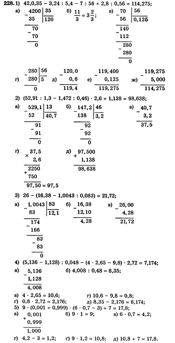 скачать класс мерзляк 5 гдз скачать математика