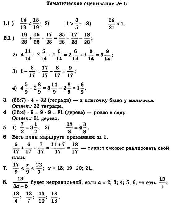 и математике 5 в класса гдз по решение ответы