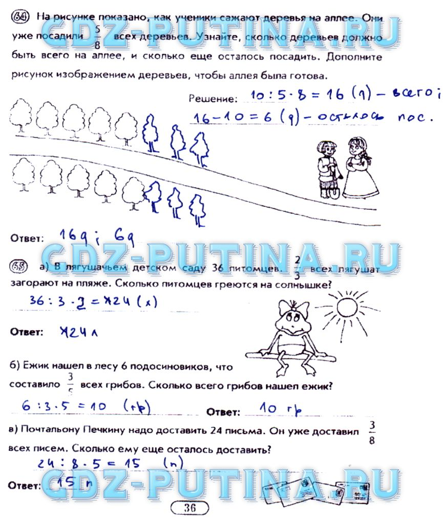 тетрадь 2 по беленкова математике гдз 6 часть класс