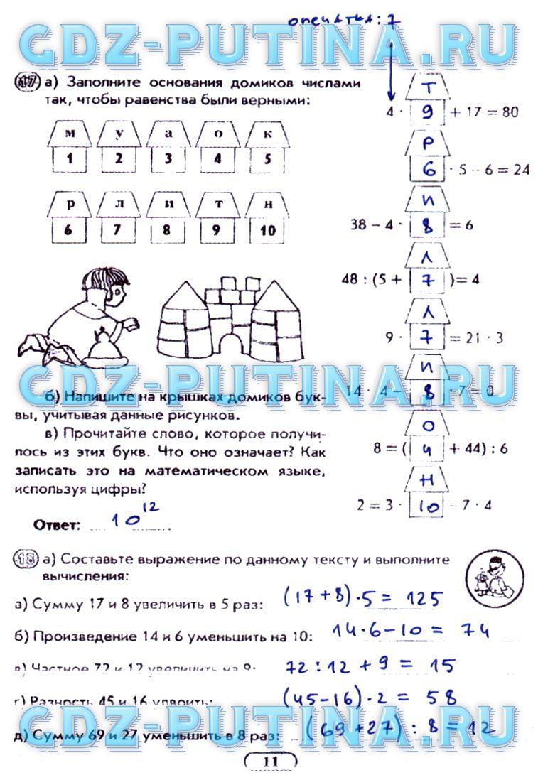 Путина 1-я математика от часть рабочая тетрадь гдз