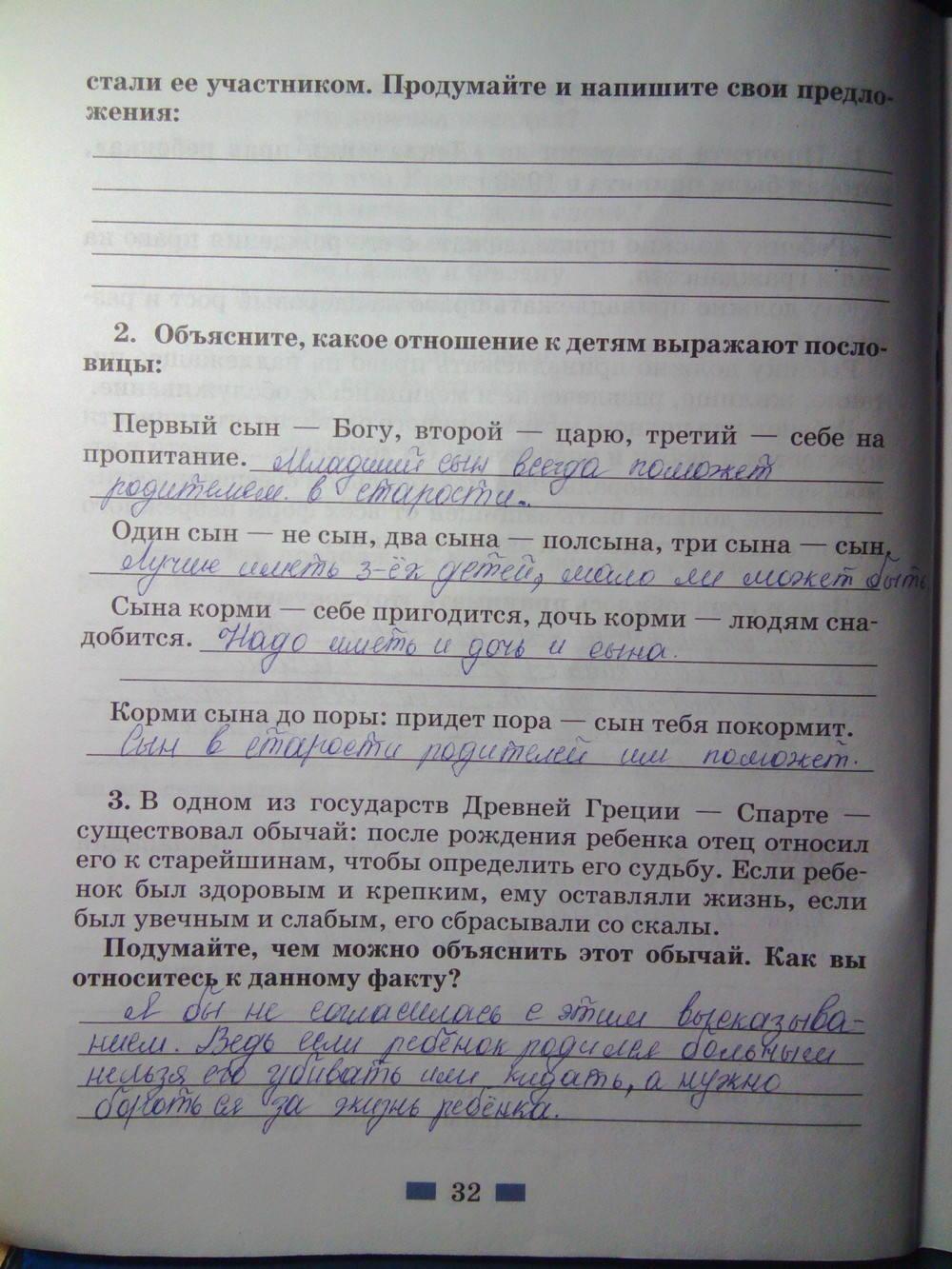 кравченко обществознанию класс гдз по за 5