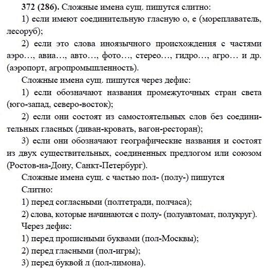 Гдз Путина Русский 6 Класс Разумовская