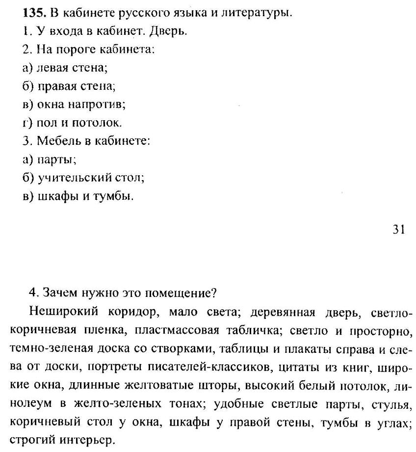 гдз по русскому 7 класс л баранов