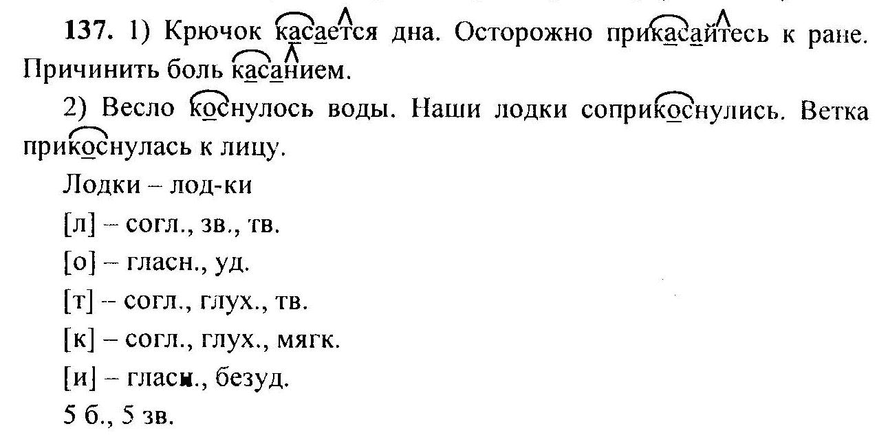 по м.т 6 русскому баранов решебник языку класс