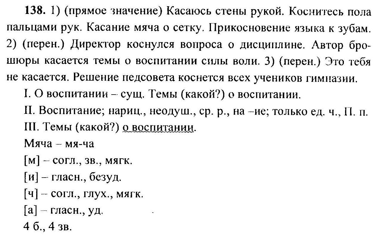 Решебник По Русскому Языку 5 Т.а Ладыженская М.т Баранов Л А Тростенцова