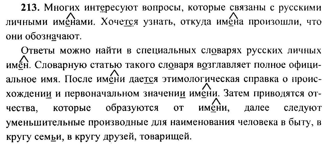 по класс языку 6 гдз 2019 русский