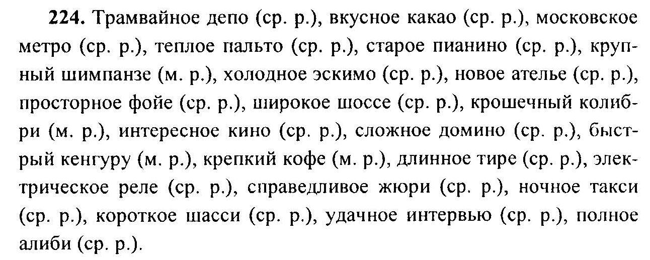 Учебник Русского Языка 7 Класс Гдз Ответы