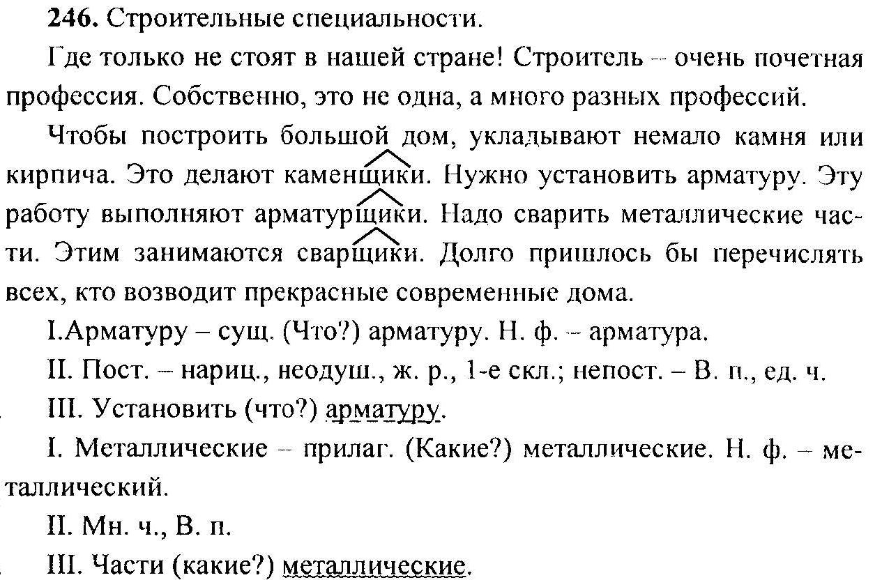 гдз по русскому языку 8 класс сулейменова
