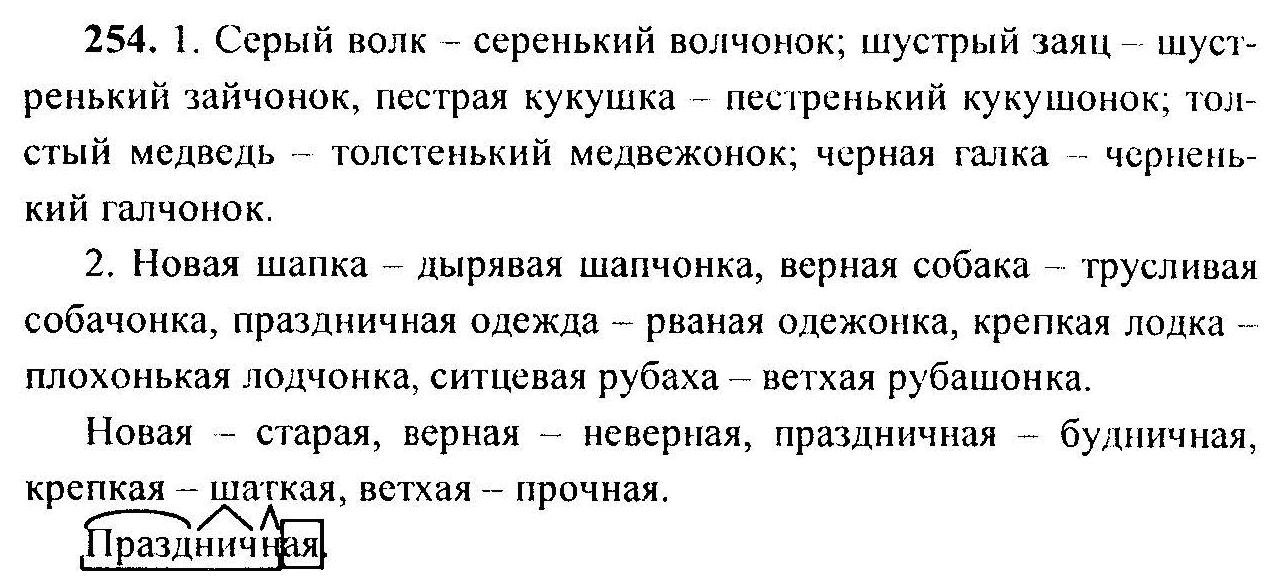 русскому т.баранова класс по языку 6 гдз