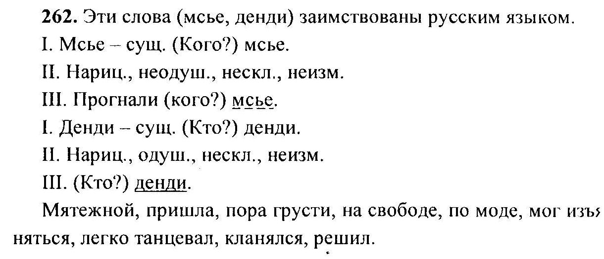 Гдз по русскому языку 5 класса т баранов