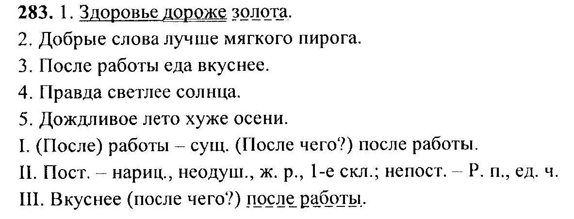 Гдз По Русскому Языку 6 Класс 2019 Год Баранов Тростенцова