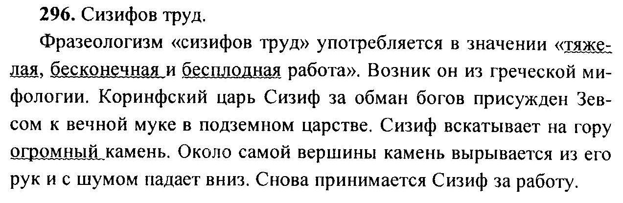 Русскому гдз а ладыженской т по