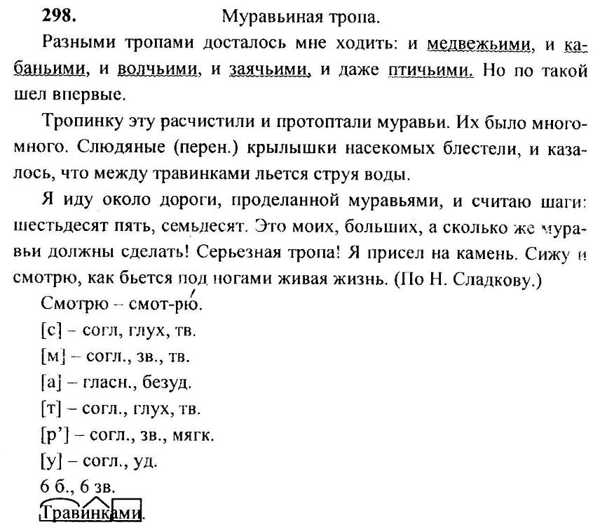 гдз по русскому малыхиной 8 класс