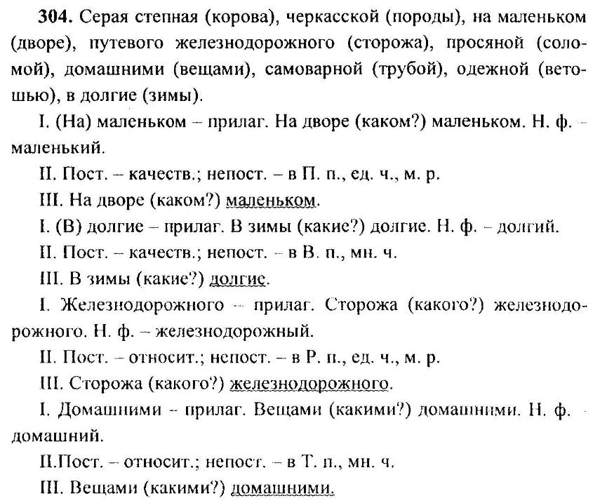 Класс 2019 6 гдз русский