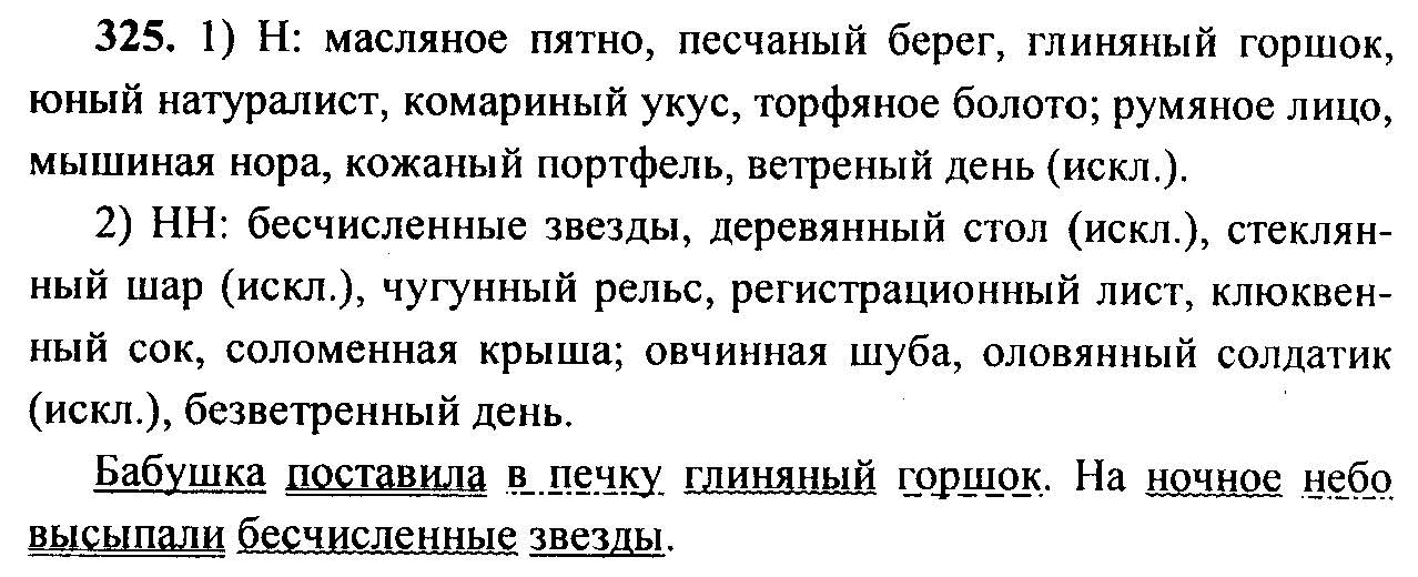 Ладыженская яз 6 решебник рус класс
