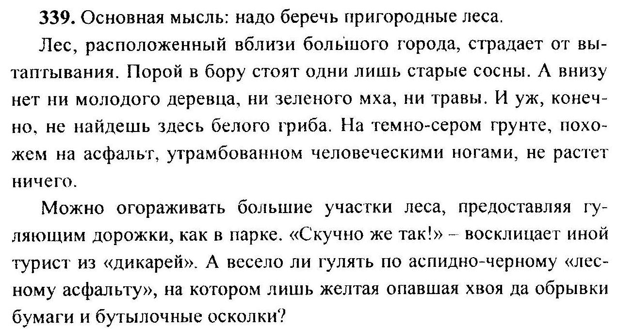 Класс гдз ладыженская 6 т.а