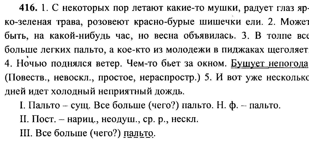 Гдз по шестому классу по русскому