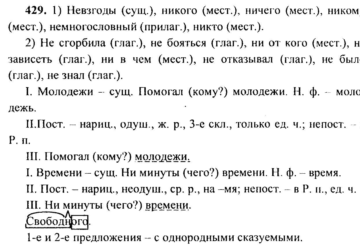 Ладыженская г гдз русскому языку по класс