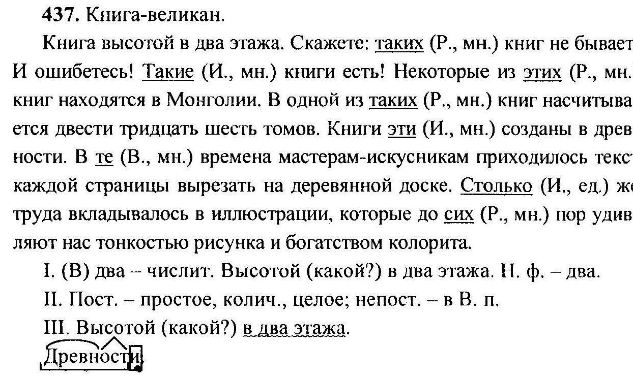 8 класс спиши по на русскому ру гдз