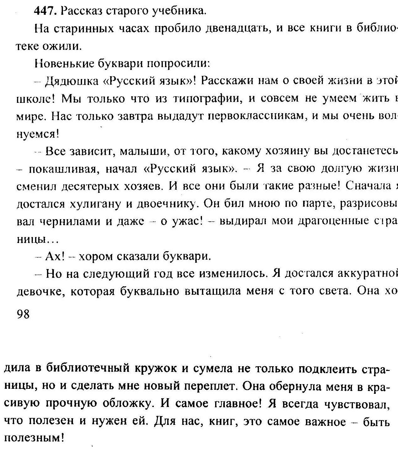 8 русскому классе.в. онлайн по языку гдз малыхина