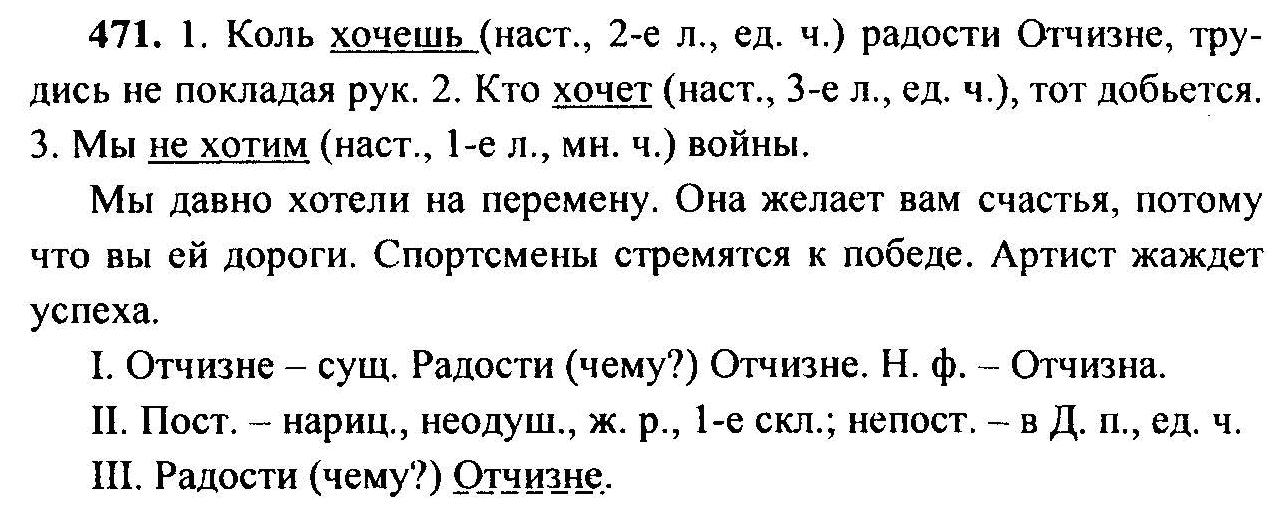 Класса авторы 6 м.т.баранов по русскому языку гдз