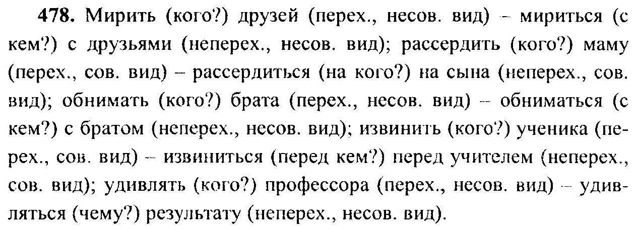Гдз по русскому языку 6 класс баранова 2 часть фгос