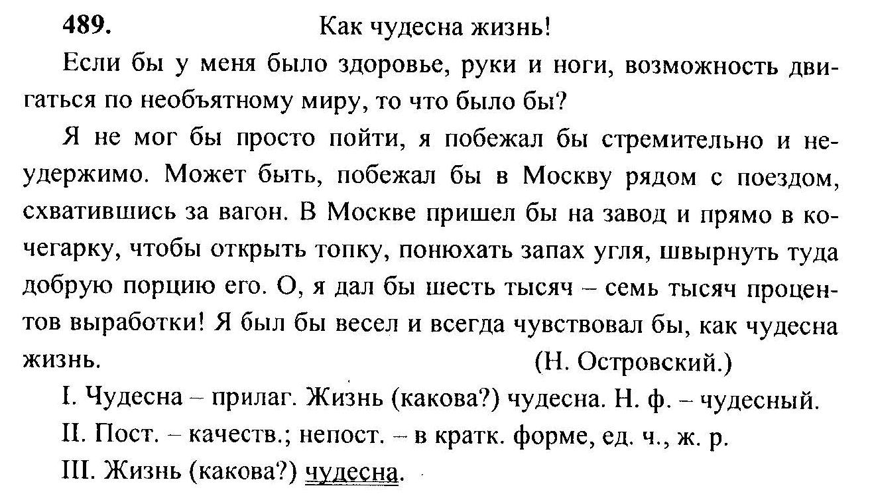 баранов класс по русскому гдз 7 л