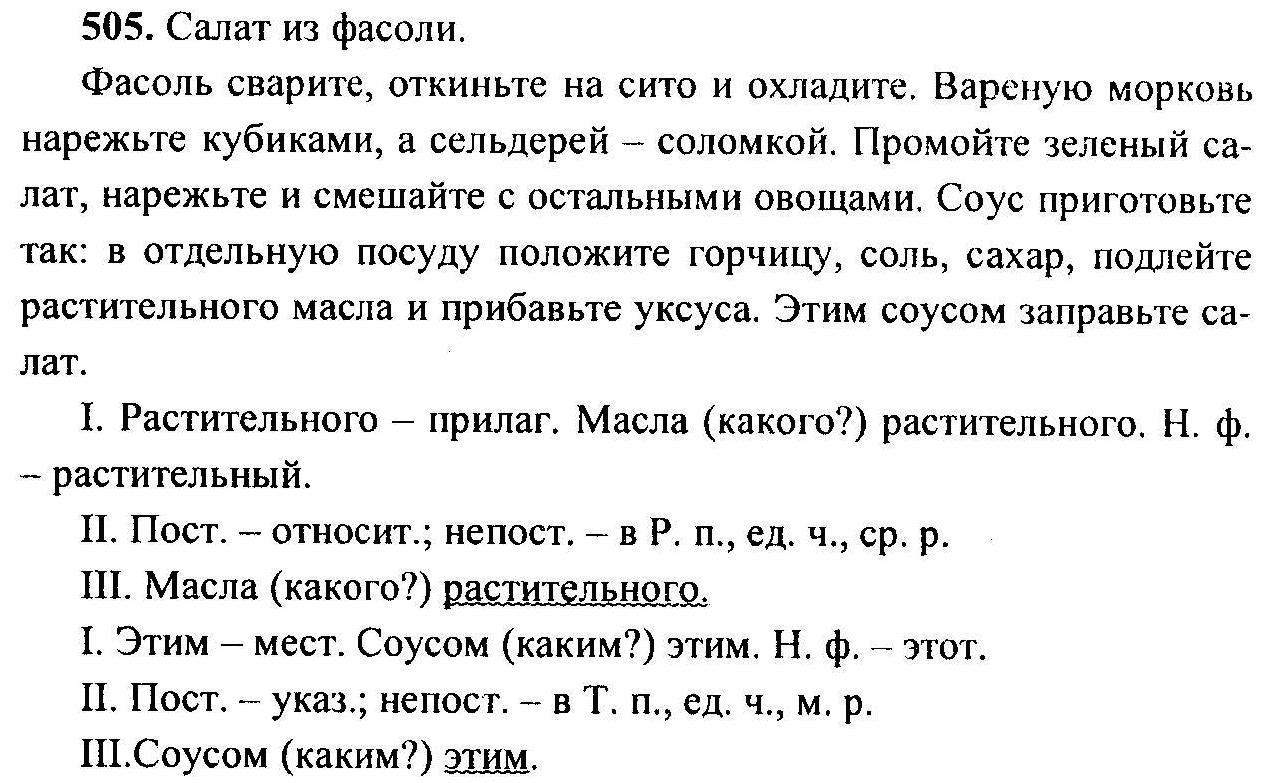 Русскому 505 упражнение по класс ладыженская 6 гдз языку