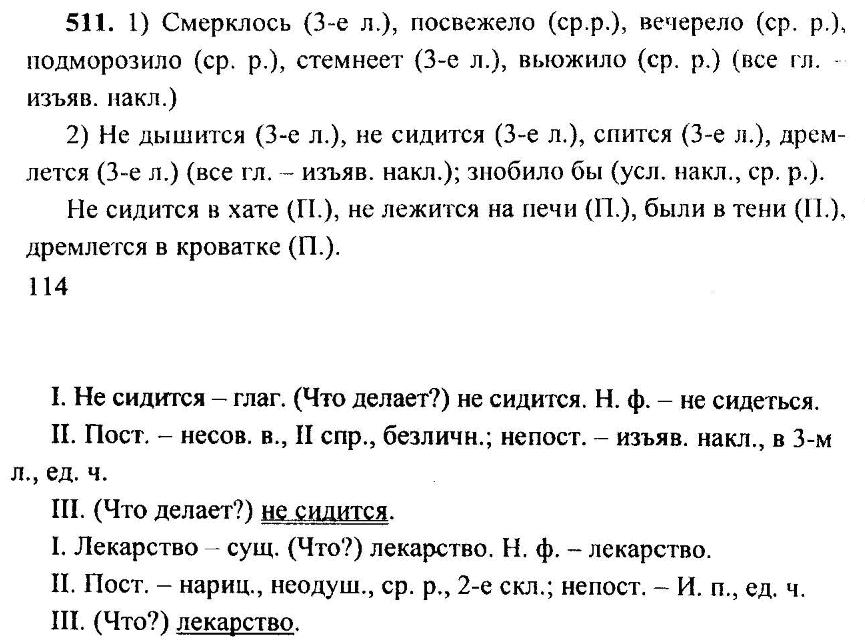 Русский 6 класс ладыженская гдз