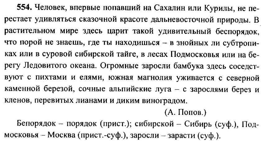 русский фгос гдз 6 ладыженская