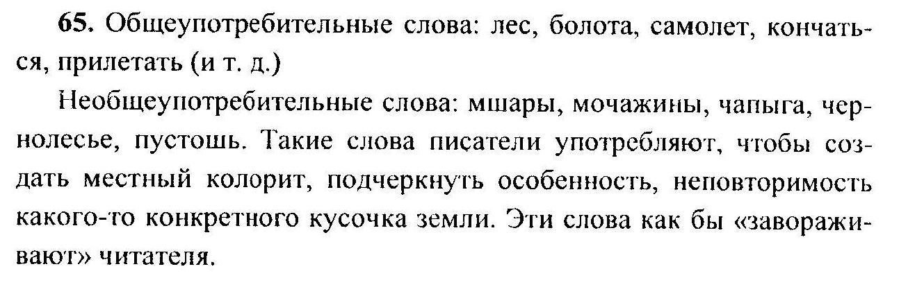 Гдз По Русскому Т А Ладыженской