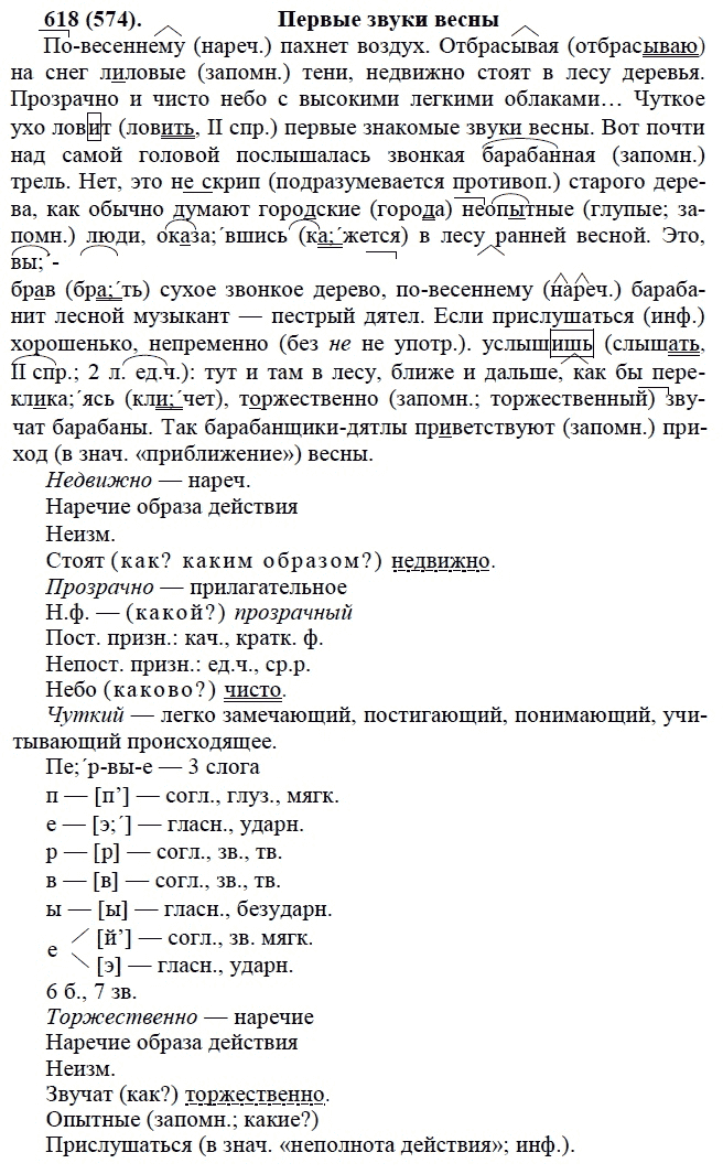 Лидман язык гдз орлова русский