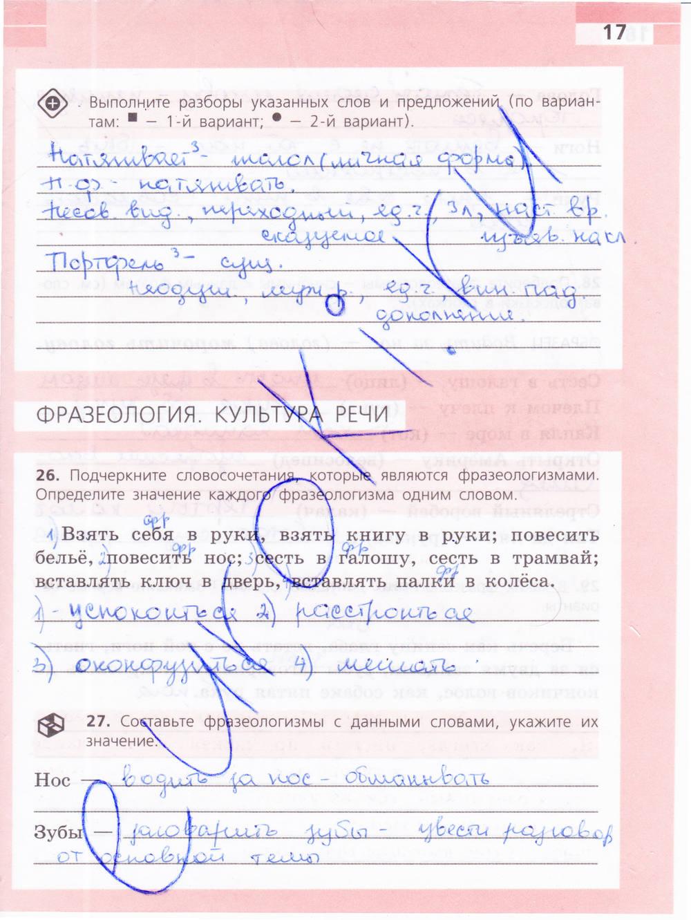 Ответы рабочая тетрадь по русскому языку 6 класс ефремова ответы решебник