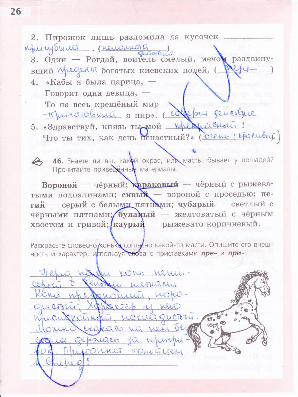 русскому ответы ефремова рабочая тетрадь класс решебник ответы 6 по языку
