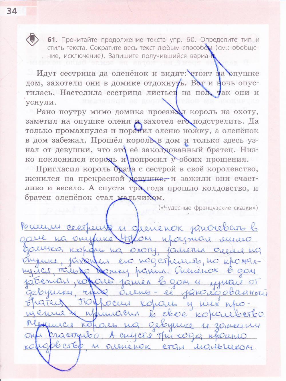 Гдз По Русскому Языку За 6 Класс Ефремова Е.а Рабочая Тетрадь