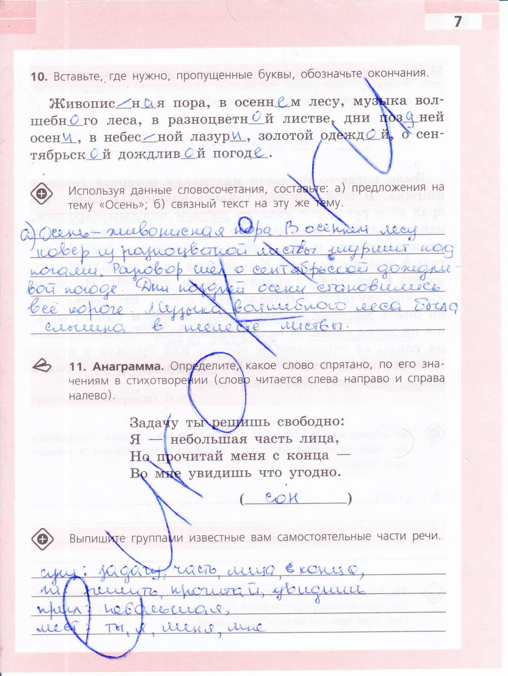 гдз по русскому 6 класс ефремова