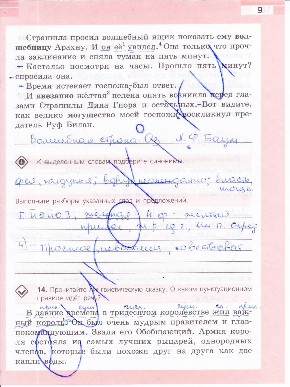 е 6 языку гдз а рабочий тетрадь русскому по ефремова класс